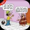 كاريكاتير_1