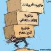 كاريكاتير_2