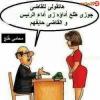 كاريكاتير_3
