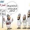 كاريكاتير_4