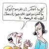 كاريكاتير_6