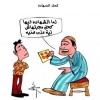 كاريكاتير_7
