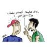 كاريكاتير_8