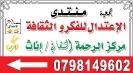 افتتاح مركز الرحمه الثقافي_7